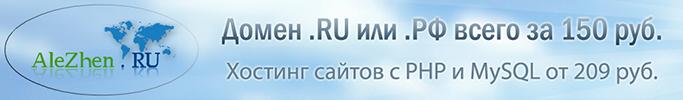 Хостинг-Провайдер «AleZhen.RU»